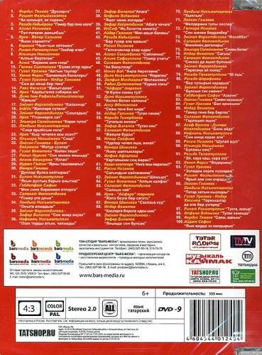 DVD. Кара-кара Караоке 100 песен Image 1