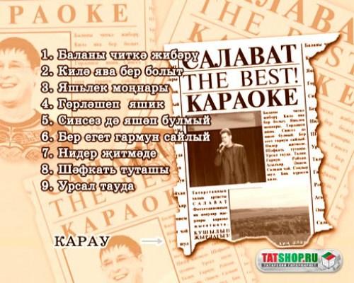 DVD. Салават The Best караоке Image 1