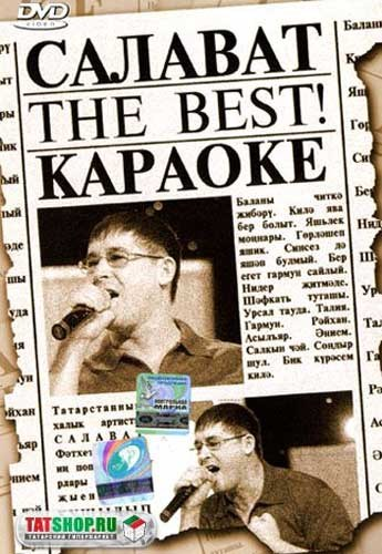 DVD. Салават The Best караоке Image 0