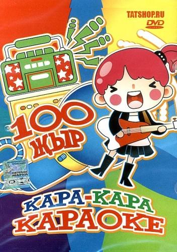DVD. Кара-кара Караоке 100 песен Image 0