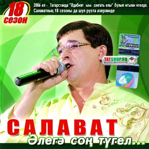 CD. Салават Фатхетдинов. Элегэ сон тугел Image 0