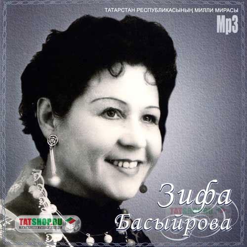 MP3. Зифа Басыйрова Image 0