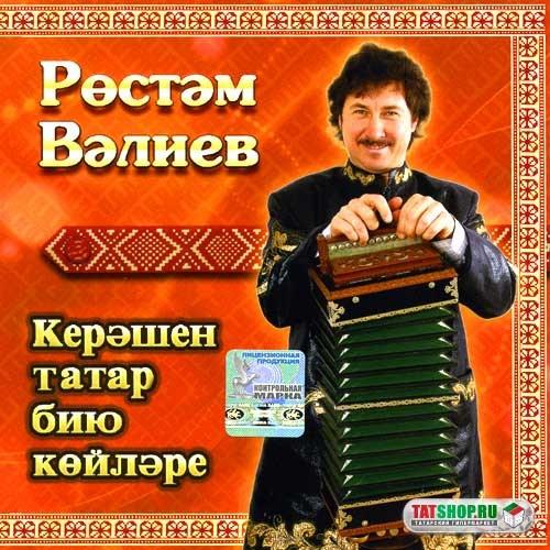 CD. Рустем Валиев. Мелодии крещёных татар Image 0