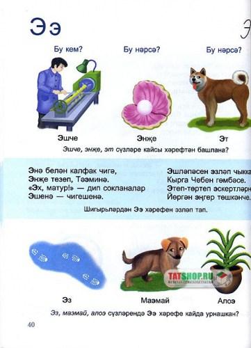 Учим татарские буквы, цифры, цвета Image 3
