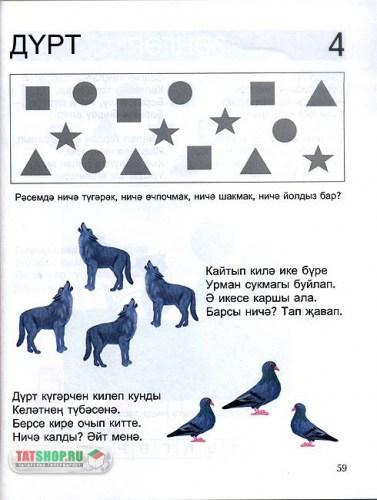Учим татарские буквы, цифры, цвета Image 2