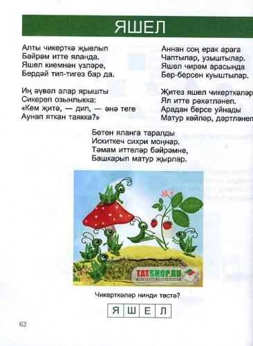 Учим татарские буквы, цифры, цвета Image 1