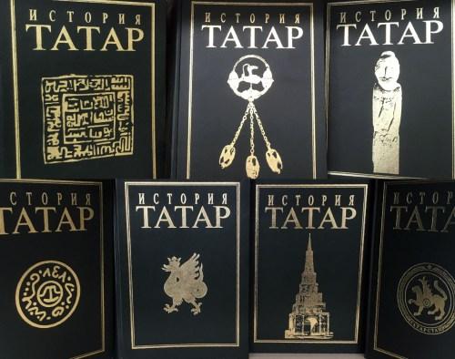 История Татар. Полное собрание Image 0