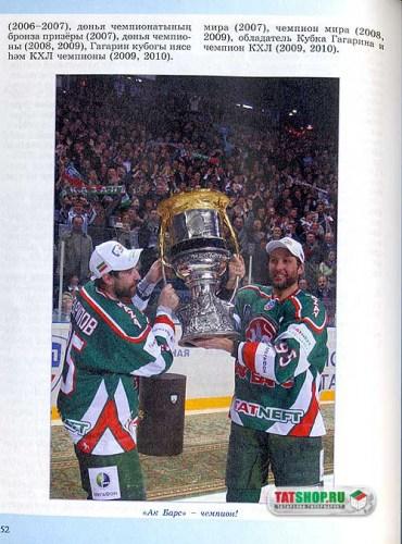 Хоккей: Как стать чемпионом? (рус+тат) Image 2