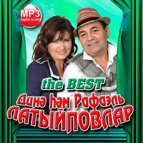 MP3. Дина и Рафаэль Латыйповы. Лучшее! Image 0