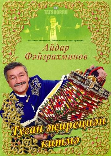 MP3. Айдар Файзрахманов. Туган жиреннэн китмэ Image 0