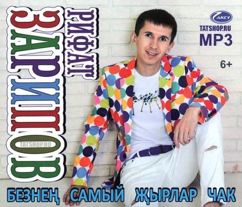 MP3. Рифат Зарипов. Безнен самый жырлар чак Image 0