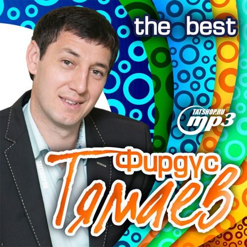 MP3. Фирдус Тямаев — лучшие песни! Image 0