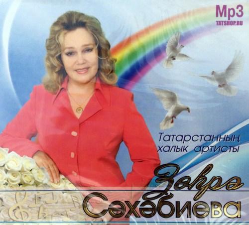 MP3. Зухра Сахабиева. 120 песен Image 0