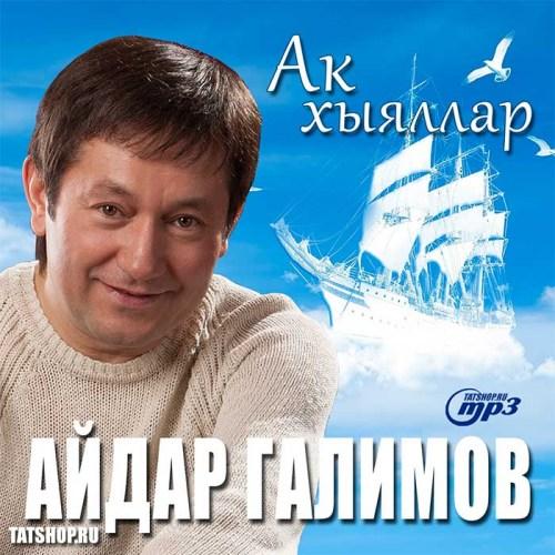 MP3. Айдар Галимов. Ак хыяллар Image 0