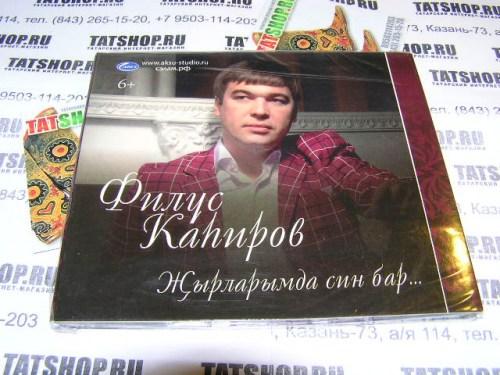 CD. Филюс Кагиров. Жырларымда син бар... Image 1