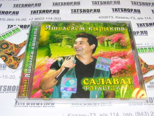 CD. Салават Фатхетдинов. Яшьлегем кырыкта Image 1