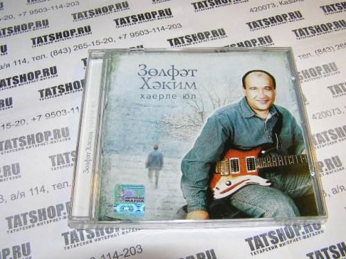 CD. Зульфат Хаким. Хэерле юл Image 1