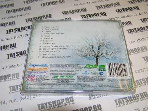 CD. Зульфат Хаким. Хэерле юл Image 2