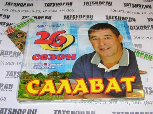 CD. 26 сезон Салавата Фатхетдинова Image 3
