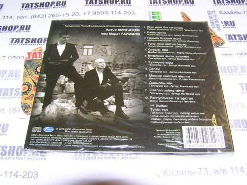 CD. A&M. Артур Минхажев и Марат Галимов. Image 4