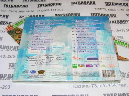 CD. 26 сезон Салавата Фатхетдинова Image 4