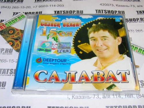 CD. Салават Фатхетдинов. 15 ел сезнен белэн! Image 1