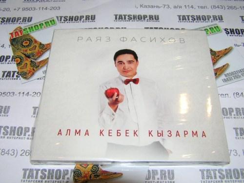 CD. Раяз Фасихов. Алма кебек кызарма Image 1