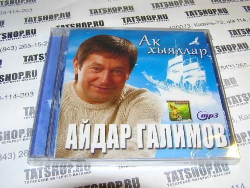 MP3. Айдар Галимов. Ак хыяллар Image 1