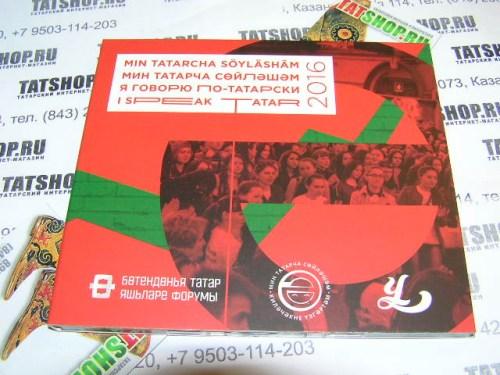 CD. Сборник современной татарской музыки. Мин Татарча Сөйләшәм Image 1