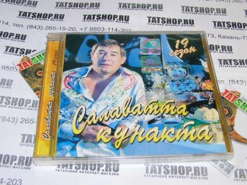 CD. Салаватта кунакта (В гостях у Салавата) Image 1