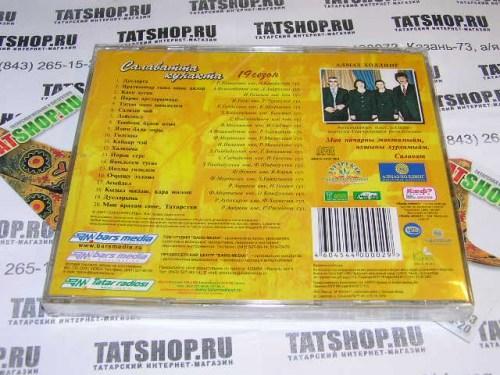 CD. Салаватта кунакта (В гостях у Салавата) Image 2