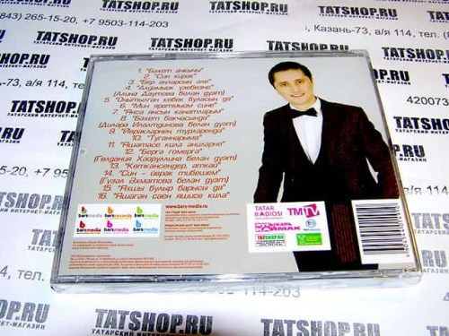 CD. Ришат Фазлиахметов. Бэхет ачкычы Image 2