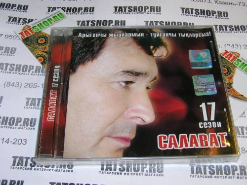 CD. Салават Фатхетдинов. 17 сезон Image 1