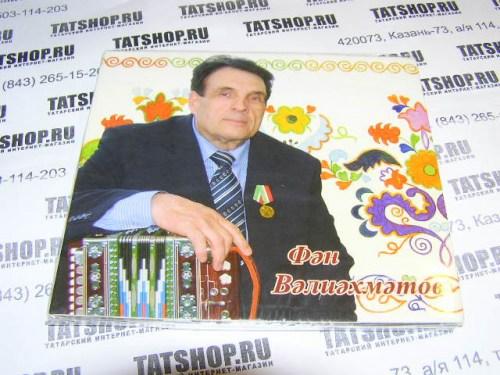 CD. Фан Валиахметов. Татарские мелодии на тальянке Image 1