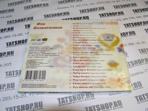 CD. Фан Валиахметов. Татарские мелодии на тальянке Image 2