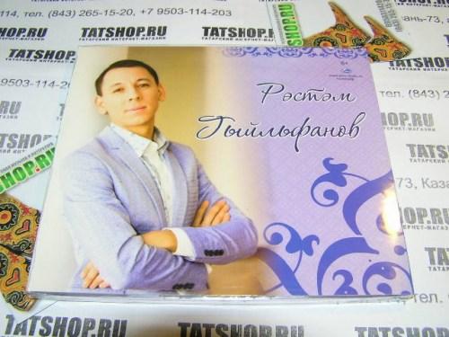 CD. Рустем Гильфанов Image 1