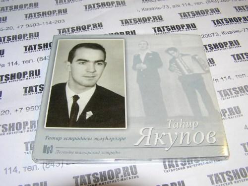 MP3. Тахир Якупов. Легенда татарской эстрады Image 1