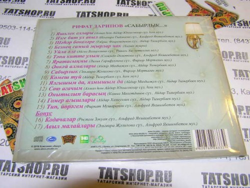 CD. Рифат Зарипов. Сабырлык Image 2