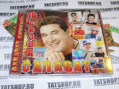 CD. Салават Фатхетдинов. 16 сезон Image 1