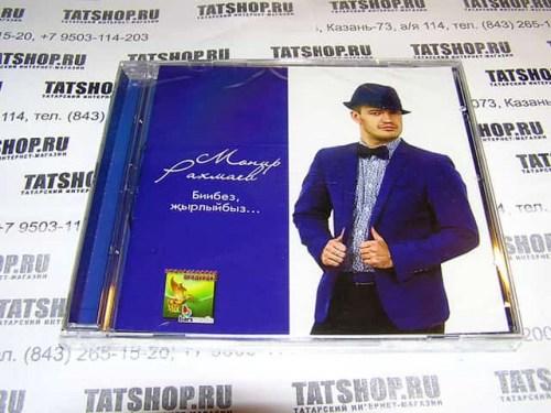 CD. Мунир Рахмаев. Биибез, жырлыйбыз... Image 1