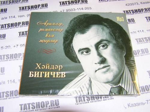 MP3. Арии, романсы и песни Хайдара Бигичева Image 1