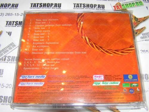 CD. Рустем Валиев. Мелодии крещёных татар Image 1
