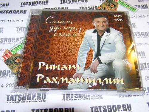 DVD+MP3. Ринат Рахматуллин. Сәлам, дуслар, сәлам! Image 1