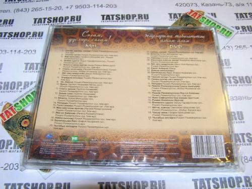 DVD+MP3. Ринат Рахматуллин. Сәлам, дуслар, сәлам! Image 2