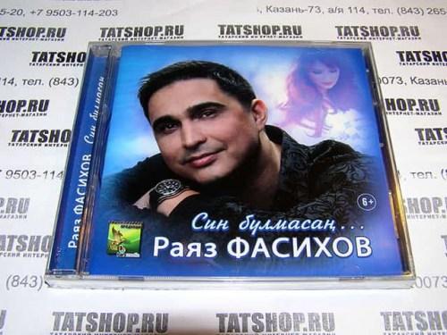 CD. Раяз Фасихов. Син булмасан... Image 1