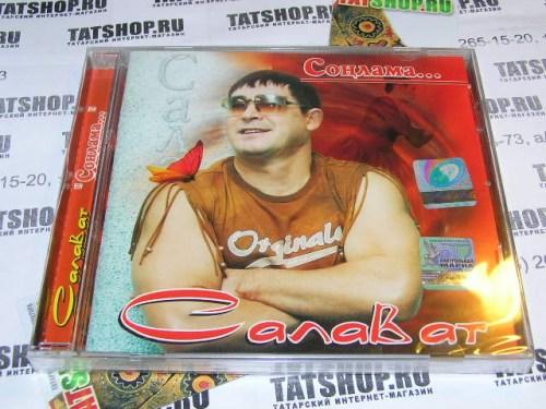 CD. Салават Фатхетдинов. Сонлама... Image 1