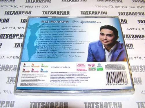 CD. Раяз Фасихов. Син булмасан... Image 2
