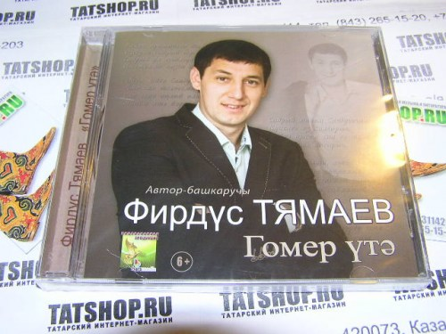 CD. Фирдүс Тямаев. Гомер үтә Image 1