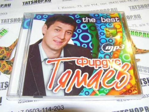 MP3. Фирдус Тямаев — лучшие песни! Image 1
