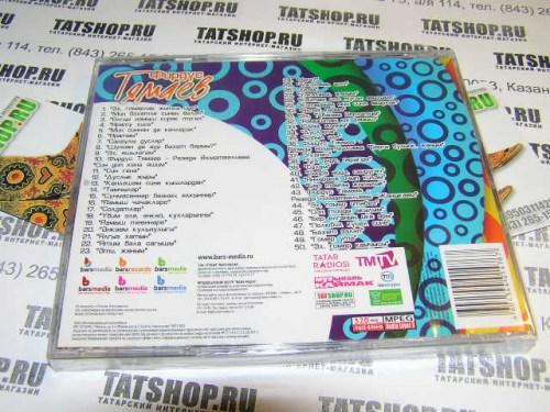 MP3. Фирдус Тямаев — лучшие песни! Image 2